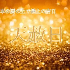 【1/22開催】天赦日&一粒万倍日・一斉ヒーリングのご案内(1/20〆切)