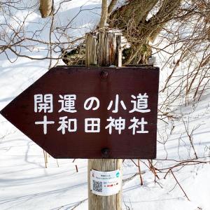 開運の小道(十和田神社)