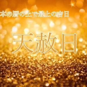 【2/3〆切・2/5開催】天赦日&寅の日・一斉ヒーリングのご案内