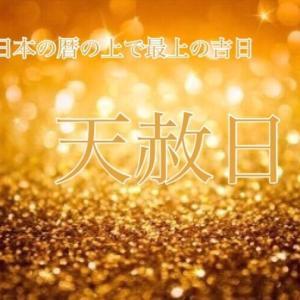 明日は大開運日‼天赦日+一粒万倍日+甲子の日です♡