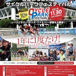 日産スタジアム・サイクルパークフェスティバル(2019年11月30日)
