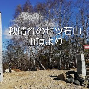 素晴らしい秋晴れの七ツ石山(2020年10月25日)