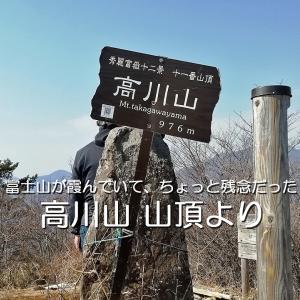 富士山は霞んでしまっていた高川山(2021年2月7日)
