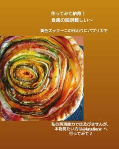【皆さんの作品】夏野菜のスパイラルタルト1