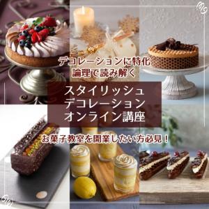 「魅せる」お菓子を作りたい方へ【新コーススタートのお知らせ】