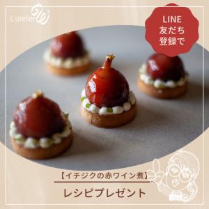 【レシピプレゼント企画!】イチジクの赤ワイン煮