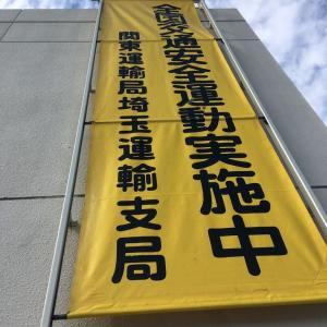 レンタカー増車申請~松浦行政書士事務所