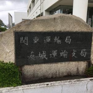 茨城運輸支局~松浦行政書士事務所