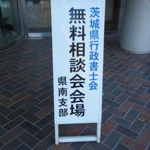 守谷市行政書士無料相談会~11月9日(土)開催