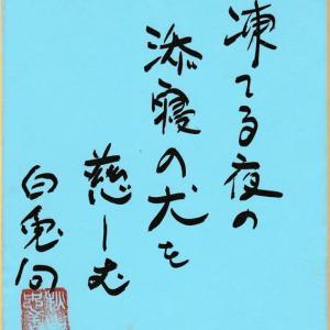 一月の俳句色紙を書きました