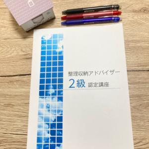 整理収納アドバイザー2級認定講座開催in朝日テレビカルチャー島田スクール