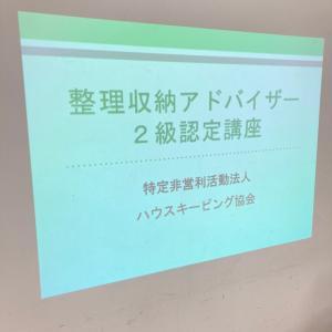 本日の整理収納アドバイザー2級認定講座開催