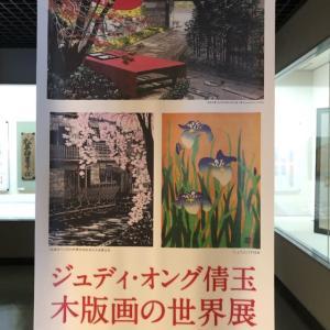 二川宿本陣資料館「ジュディ・オング 木版画の世界展」