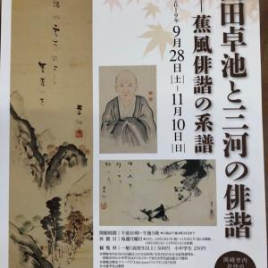 岡崎市美術博物館「鶴田卓池と三河の俳諧」
