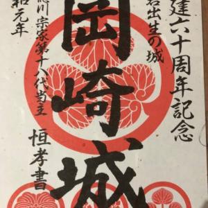 岡崎城 再建60周年記念御城印