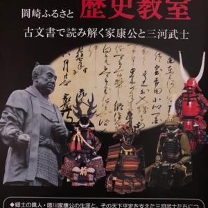 岡崎ふるさと歴史教室