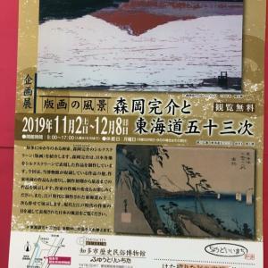 森岡完介と東海道五十三次