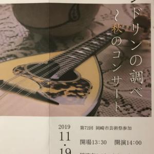 マンドリンの調べ〜秋のコンサート