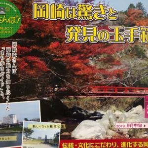 岡さんぽ「岡崎の奥座敷と紅葉」