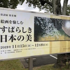 刈谷市美術館「すばらしき日本の美」