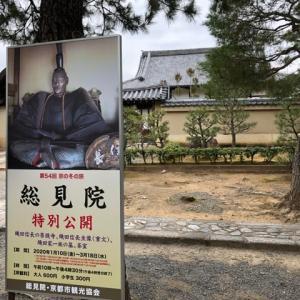 京の冬の旅「大徳寺総見院 織田信長公坐像」