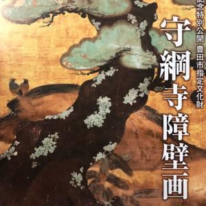 豊田市郷土資料館「守綱寺障壁画」