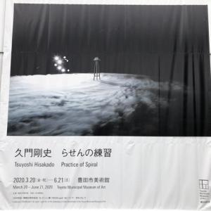 豊田市美術館「久門剛史 らせんの練習」展