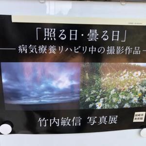 竹内敏信写真展