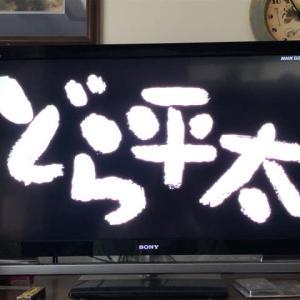 映画「どら平太」