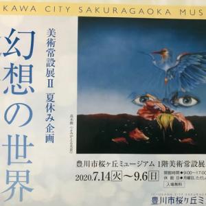 桜ヶ丘ミュージアム「幻想の世界」