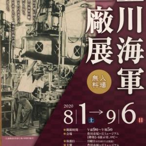 桜ヶ丘ミュージアム「豊川海軍工廠展」