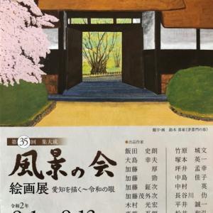 桜ヶ丘ミュージアム「風景の会 絵画展」