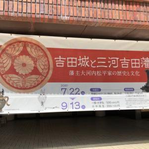 豊橋市美術館「吉田城と三河吉田藩展」