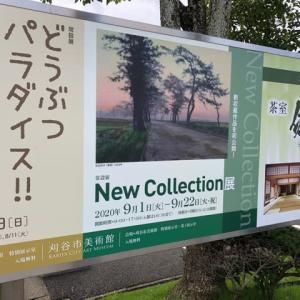 刈谷市美術館「Nex collection展」