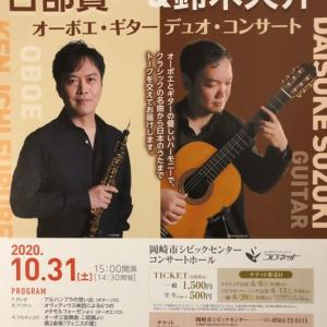 オーボエ・ギター デュオ・コンサート