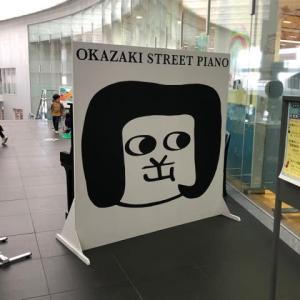 岡崎市図書館りぶら ストリートピアノ