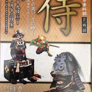 西尾市資料館「侍-戦いの装い」