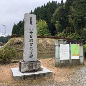 日本100名城 一乗谷城(朝倉氏遺跡)