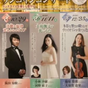 小林沙羅ソプラノコンサート