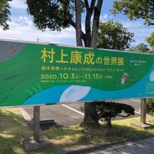 刈谷市美術館「村上康成の世界展」
