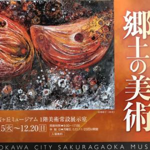 豊川市桜ヶ丘ミュージアム「郷土の美術展」