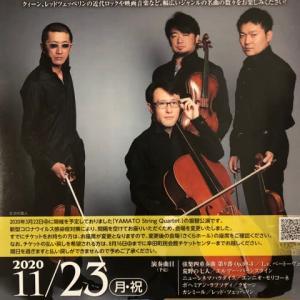 YAMATO STRING QUARTET.コンサート
