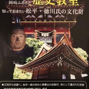 岡崎ふるさと 歴史教室
