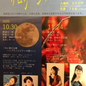 サロンコンサート「秋に聴きたい名曲」