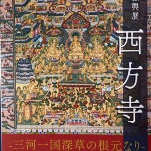 幸田町立図書館「西方寺展」