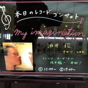 レコードコンサート「マイイマジネイション」