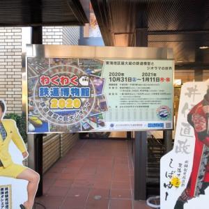 わくわく鉄道博物館