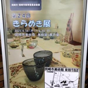 岡崎市美術館「きらめき展」