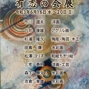 岡崎市美術館「有志の会展」
