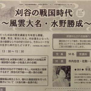 刈谷市歴史講座「水野勝成」